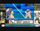 【ニコニコ動画】【ポケモンORAS】ゆっくりポケカル! part15  【種族値400以下統一】を解析してみた