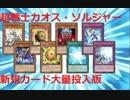 【ニコニコ動画】【遊戯王ADS】超戦士カオス・ソルジャー(新規カード大量投入版)を解析してみた