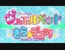 Jewelpet Kira☆Deco! OP・ED