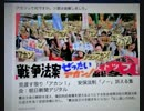 【ニコニコ動画】【頑張れ日本】集団的自衛権路上討論<チャンネル桜>を解析してみた