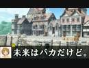【ニコニコ動画】乙女ストーム!でさくっとシャチ…グランクレスト【4】を解析してみた