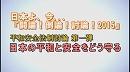 1/3【平和安全法制討論】日本の平和と安全をどう守る[桜H27/7/11]