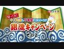 【ニコニコ動画】白十字「銀魂」キャンペーン PR作戦会議【その2】を解析してみた
