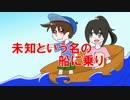 【ニコニコ動画】【同声二部合唱曲】未知という名の船に乗り【Vocaloidカバー曲】を解析してみた