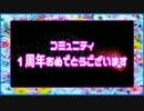 【ニコニコ動画】【祝】(メ・ω・ロ)氏コミュニティ1周年.mp4を解析してみた