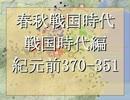 【ニコニコ動画】春秋戦国時代 戦国時代編 BC370-351 秦孝公と斉威王を解析してみた