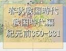 【ニコニコ動画】春秋戦国時代 戦国時代編 BC350-331 中期を解析してみた