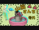 【WoT】山猫さんち! 号外【ゆっくり実況】