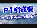 【P1哨戒機】 オールジャパンが集結!