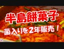 【半島餅菓子】 菌入りを2年販売!