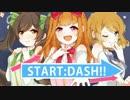 【ニコニコ動画】START:DASH!!歌ってみた / 小町&ひめ&Chocoを解析してみた