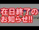 【超絶朗報】 在日終了のお知らせ!!!