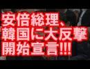 【速報】安倍総理、韓国に大反撃開始宣言