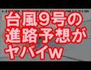 【速報】 台風9号の進路予想がヤバイ事になってるwww