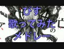 【作業用BGM】びすソロ10曲歌ってみたメドレー! thumbnail