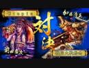 【戦国大戦】花の慶次+紅皿+ワラ=あいてはしぬ【vs正4位A 帝釈天ワラ】 thumbnail