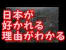 【ニコニコ動画】日本の救助隊派遣発表一番乗りに海外の反応がもの凄い事に!を解析してみた