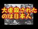 アメリカ「大虐殺されたのは日本人」 南京大虐殺の全面否定!!