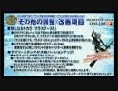 【ニコニコ動画】【PSO2】新チャレンジ実装! 8月下旬アプデ 終わりなき夢幻【解説映像】を解析してみた