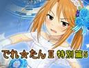 【ニコニコ動画】【WoT】でれ☆たんⅡ 特別編5 -アニメ2期開始日-を解析してみた