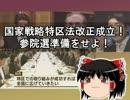 【ニコニコ動画】国家戦略特区法改正成立!参院選準備をせよ!を解析してみた