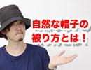【帽子の被り方】海外ファッションスナップのように見える着こなし方法を教えちゃう thumbnail