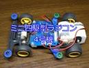 ミニ四駆型ラジコン4号
