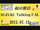 【ニコニコ動画】福山雅治  Talking FM 2015.07.12を解析してみた