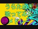 【作業用BGM】うらたぬきソロ10曲歌ってみたメドレー!