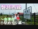 【ニコニコ動画】磐越西線~会津の小駅めぐり編~を解析してみた