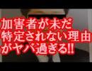 【ニコニコ動画】【岩手中2自殺】加害者が未だ特定されない理由がヤバ過ぎる!!を解析してみた