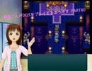 【ニコニコ動画】【アイマス】春香さんがDQⅢをプレイするようです PART40【ドラクエⅢ】を解析してみた