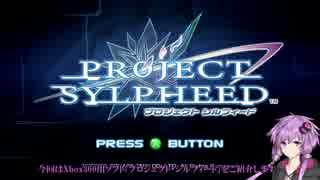 【結月ゆかり実況】プロジェクト・シルフィードを紹介【Xbox360】