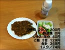 【ニコニコ動画】節約主婦が5人家族1ヶ月の夕食をUp Part1を解析してみた