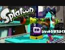【実況】大阪の女子大生がスプラトゥーンをチャージャーで楽しむ動画04