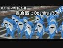 【ニコニコ動画】【第15回MMD杯予選】豊倉西でOpeningRunを解析してみた