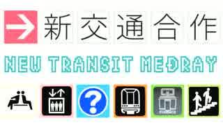 新交通合作 -New Transit Medley-