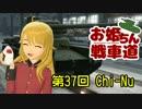 【ニコニコ動画】【WoT】お姫ちん戦車道 第37回【Im@s】を解析してみた