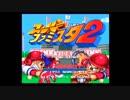 【野球ゲームをやろう!】◆スーパーファミスタ2※修正版◆実況プレイ