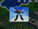 【スパロボα】スーパーロボット大戦αを初見実況プレイ Part.48