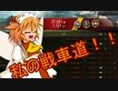 【wot】私の戦車道!!part1!!【T-34-85】
