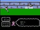 【ニコニコ動画】【実況】いい大人達がキャプテン翼IIを本気で遊んでみた。part13を解析してみた