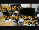 【ニコニコ動画】【部屋紹介】GAMING SETUP 2015を解析してみた