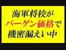 【ニコニコ動画】海軍将校、只今バーゲン価格で機密漏えい中=なんと80万円でを解析してみた
