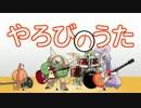 【ニコニコ動画】【ポケモンORAS】やろびのうた歌唱で論理布教しますぞwww【役割論理】を解析してみた