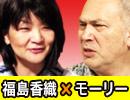 【無料】福島香織×モーリー「中国人と進撃の巨人」1/2