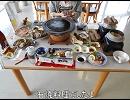 【ニコニコ動画】山陰地方へ行ってきました~2日目 島での食事~を解析してみた