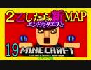 【Minecraft】2乙したら新MAP◆エンドラクエスト◆019【PS3】