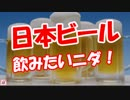 【ニコニコ動画】【日本ビール】 飲みたいニダ!を解析してみた