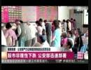株価暴落に上海閥の陰謀説?中国公安が悪質な空売りを行った企業を捜査w